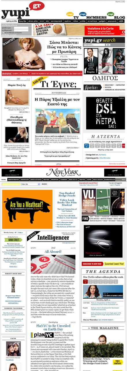 Yupi.gr - New York Magazine